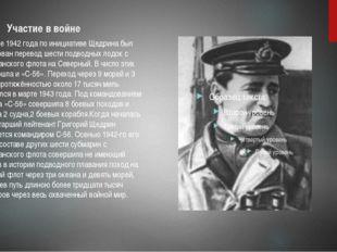 Участие в войне В октябре 1942 года по инициативе Щедрина был организован пе