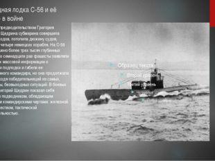 Подводная лодка С-56 и её участие в войне Всего под предводительством Григори