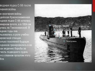 Подводная лодка С-56 после окончания войны После окончания войны Гвардейская