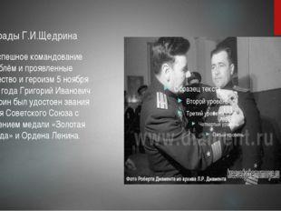 Награды Г.И.Щедрина За успешное командование кораблём и проявленные мужество