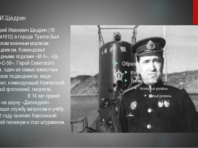Г.И.Щедрин Григорий Иванович Щедрин (18 ноября1912) в городе Туапсе.Был сове...