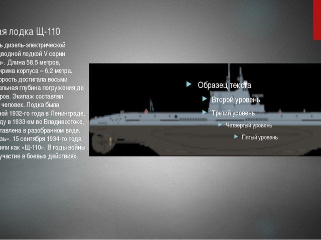 Подводная лодка Щ-110 Щ-110 являлась дизель-электрической торпедной подводной...