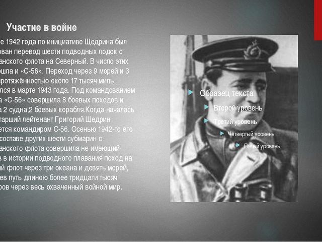 Участие в войне В октябре 1942 года по инициативе Щедрина был организован пе...