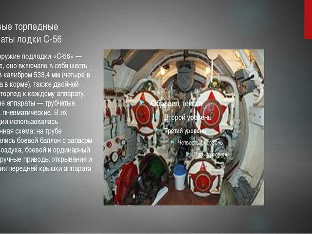 Носовые торпедные аппараты лодки С-56 Главное оружие подлодки «С-56» — торпед...