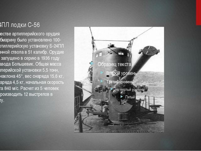 Б-24ПЛ лодки С-56 В качестве артиллерийского орудия на субмарину было установ...