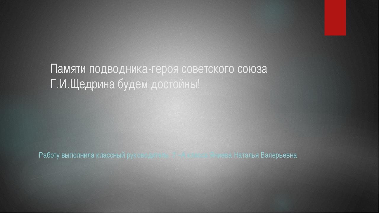 Памяти подводника-героя советского союза Г.И.Щедрина будем достойны! Работу в...