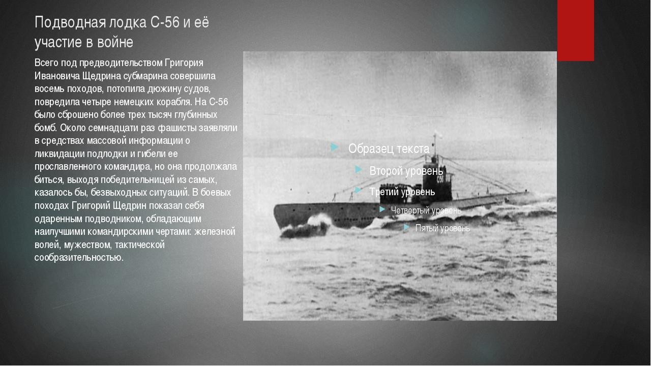 Подводная лодка С-56 и её участие в войне Всего под предводительством Григори...