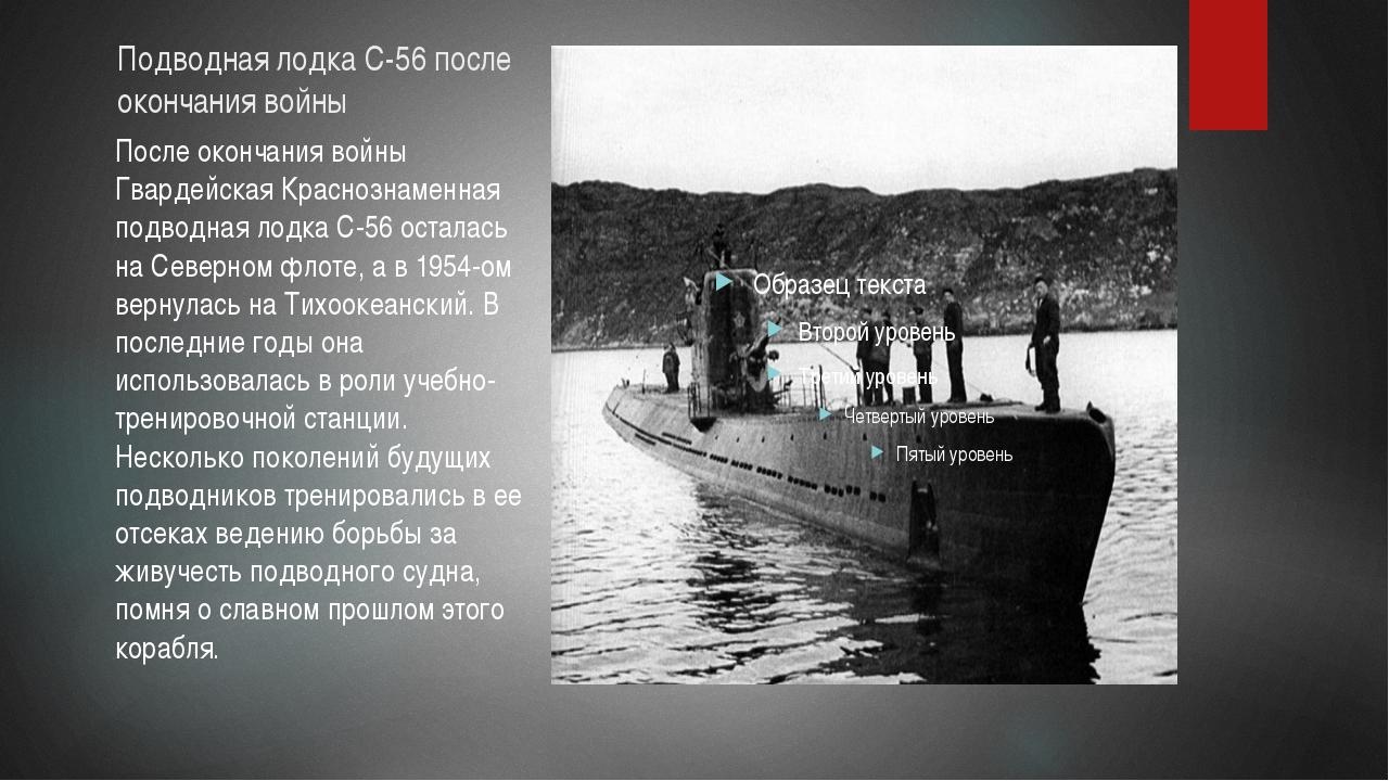 Подводная лодка С-56 после окончания войны После окончания войны Гвардейская...