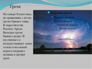 Гроза На севере Казахстана, по сравнению с югом, грозы бывают чаще. В окрест
