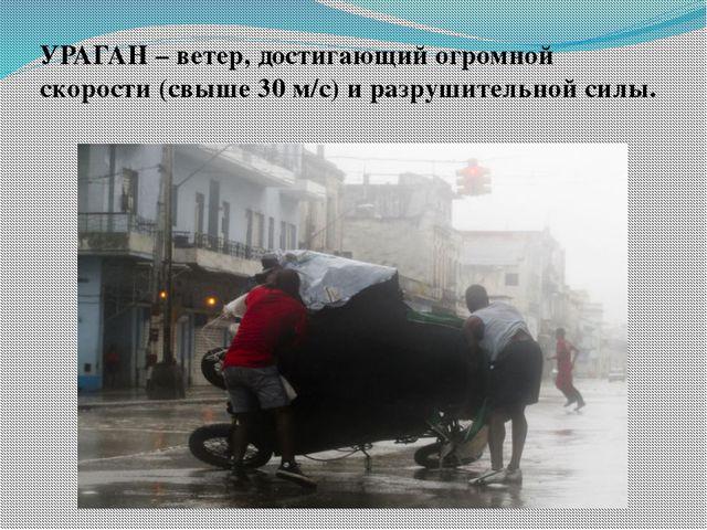 УРАГАН – ветер, достигающий огромной скорости (свыше 30 м/с) и разрушительной...