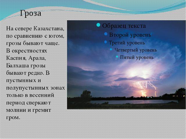 Гроза На севере Казахстана, по сравнению с югом, грозы бывают чаще. В окрест...