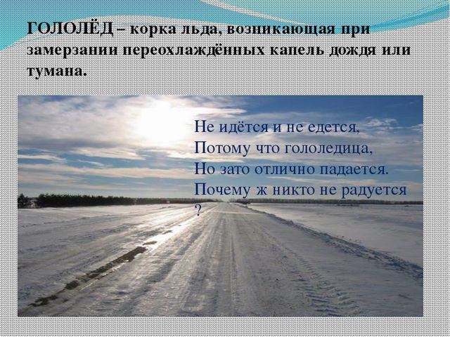 ГОЛОЛЁД – корка льда, возникающая при замерзании переохлаждённых капель дождя...