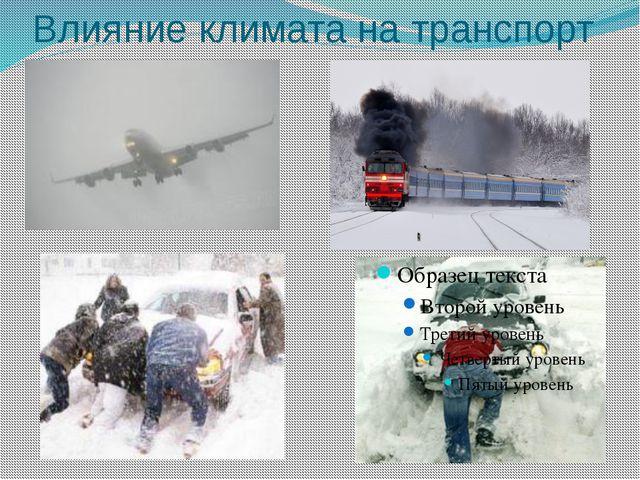 Влияние климата на транспорт