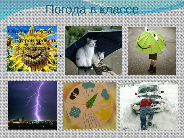 Погода в классе