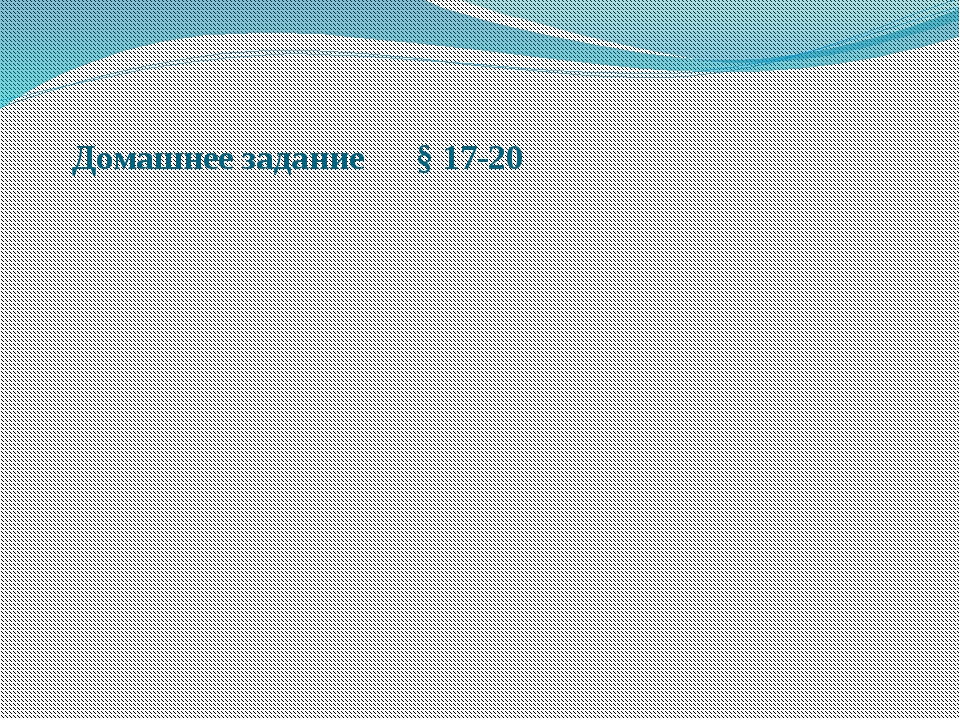 Домашнее задание § 17-20