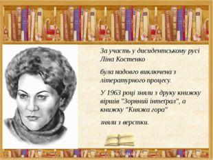 За участь у дисидентському русі Ліна Костенко була надовго виключена з літера