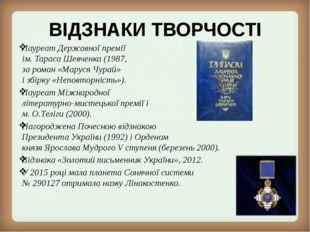 ВІДЗНАКИ ТВОРЧОСТІ ЛауреатДержавної премії ім. Тараса Шевченка(1987, за ром