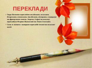 ПЕРЕКЛАДИ Твори Костенко перекладено англійською, польською, білоруською, ест