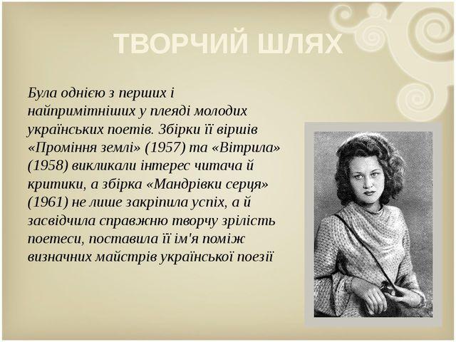 ТВОРЧИЙ ШЛЯХ Була однією з перших і найпримітніших у плеяді молодих українськ...