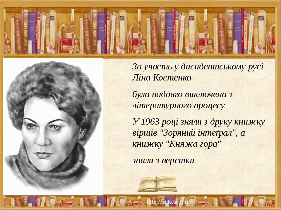 За участь у дисидентському русі Ліна Костенко була надовго виключена з літера...