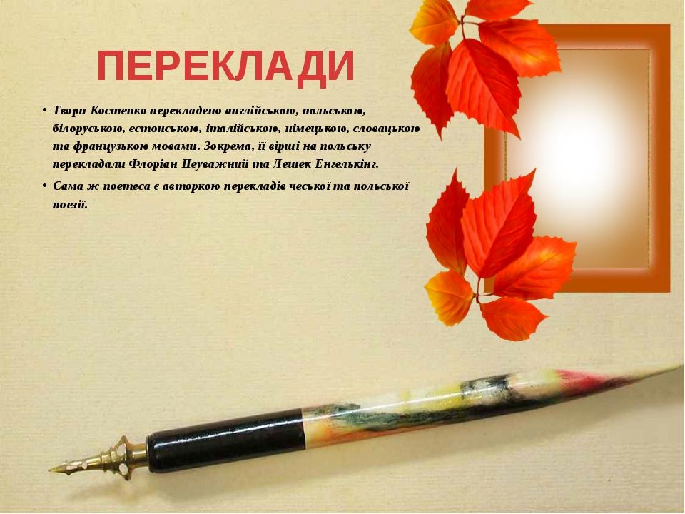 ПЕРЕКЛАДИ Твори Костенко перекладено англійською, польською, білоруською, ест...