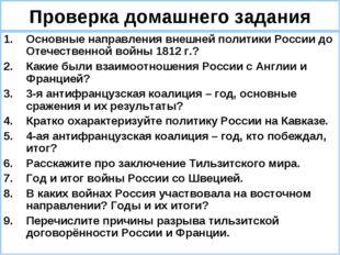 Проверка домашнего задания Основные направления внешней политики России до От