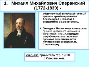 Михаил Михайлович Сперанский (1772-1839) - общественный и государственный дея