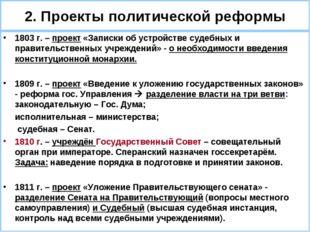 2. Проекты политической реформы 1803 г. – проект «Записки об устройстве судеб