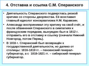 4. Отставка и ссылка С.М. Сперанского Деятельность Сперанского подверглась ре