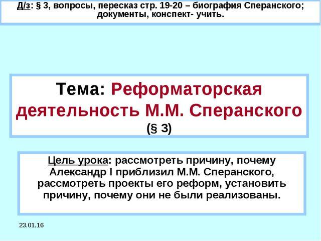 * Тема: Реформаторская деятельность М.М. Сперанского (§ 3) Цель урока: рассмо...