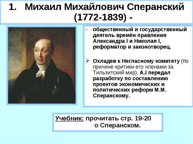 Михаил Михайлович Сперанский (1772-1839) - общественный и государственный дея...