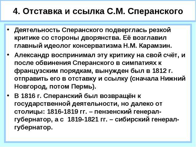 4. Отставка и ссылка С.М. Сперанского Деятельность Сперанского подверглась ре...