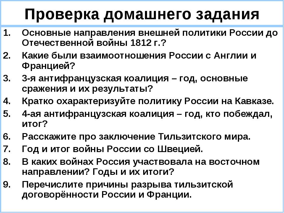 Проверка домашнего задания Основные направления внешней политики России до От...