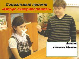 Социальный проект «Вирус сквернословия!»