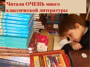 Читали ОЧЕНЬ много классической литературы