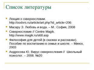 Список литературы Лекция о сквернословии. http://oodvrs.ru/article/art.php?id