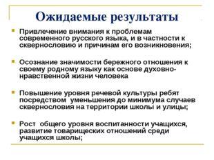 Ожидаемые результаты Привлечение внимания к проблемам современного русского я