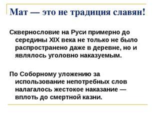 Мат — это не традиция славян! Сквернословие на Руси примерно до середины XIX