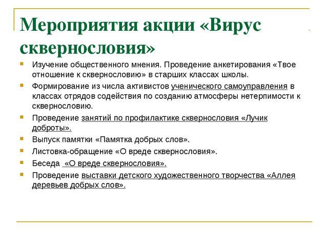 Мероприятия акции «Вирус сквернословия» Изучение общественного мнения. Провед...