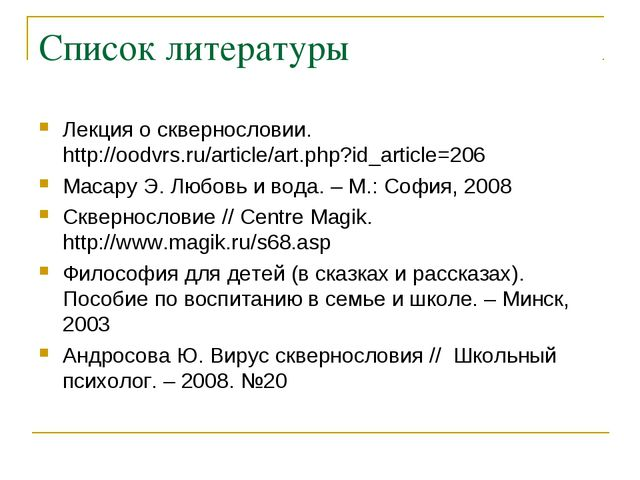 Список литературы Лекция о сквернословии. http://oodvrs.ru/article/art.php?id...