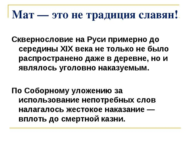 Мат — это не традиция славян! Сквернословие на Руси примерно до середины XIX...