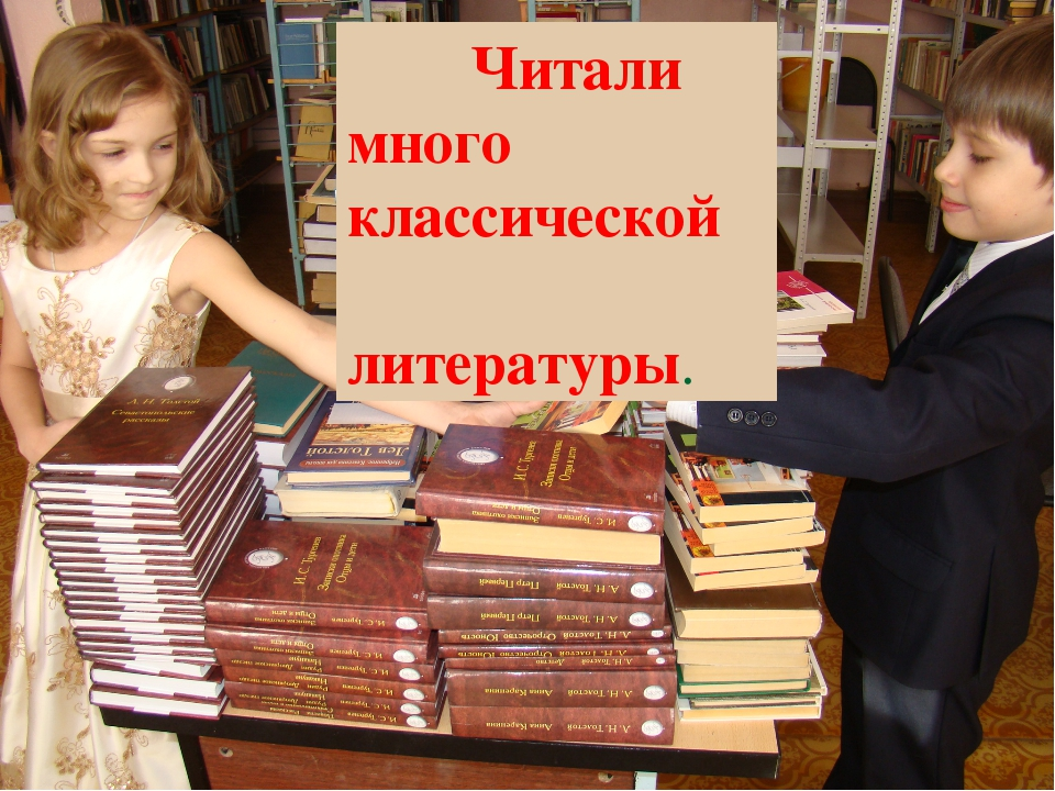 Читали много классической литературы.