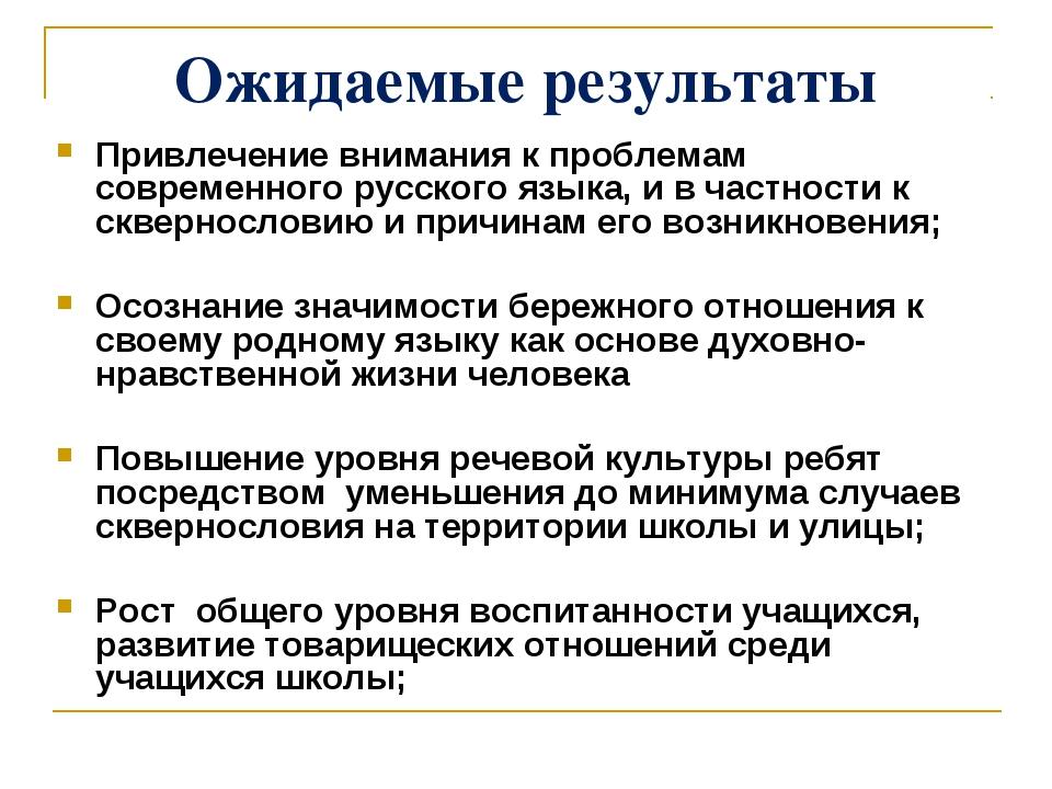Ожидаемые результаты Привлечение внимания к проблемам современного русского я...