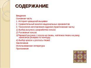 СОДЕРЖАНИЕ Введение Основная часть 1. История чувашской вышивки 2. Сравнитель
