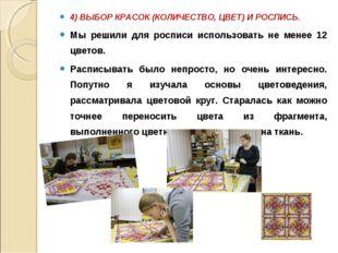 4) ВЫБОР КРАСОК (КОЛИЧЕСТВО, ЦВЕТ) И РОСПИСЬ. Мы решили для росписи использов