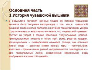 Основная часть 1.История чувашской вышивки В результате изучения научных труд
