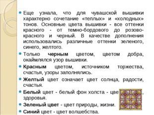 Еще узнала, что для чувашской вышивки характерно сочетание «теплых» и «холодн