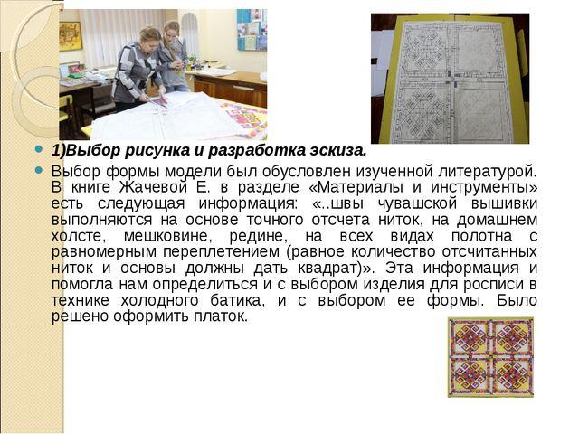 1)Выбор рисунка и разработка эскиза. Выбор формы модели был обусловлен изуче...