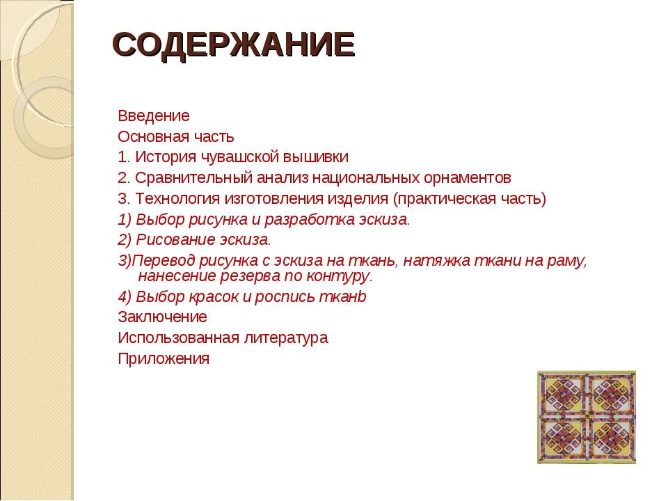 СОДЕРЖАНИЕ Введение Основная часть 1. История чувашской вышивки 2. Сравнитель...