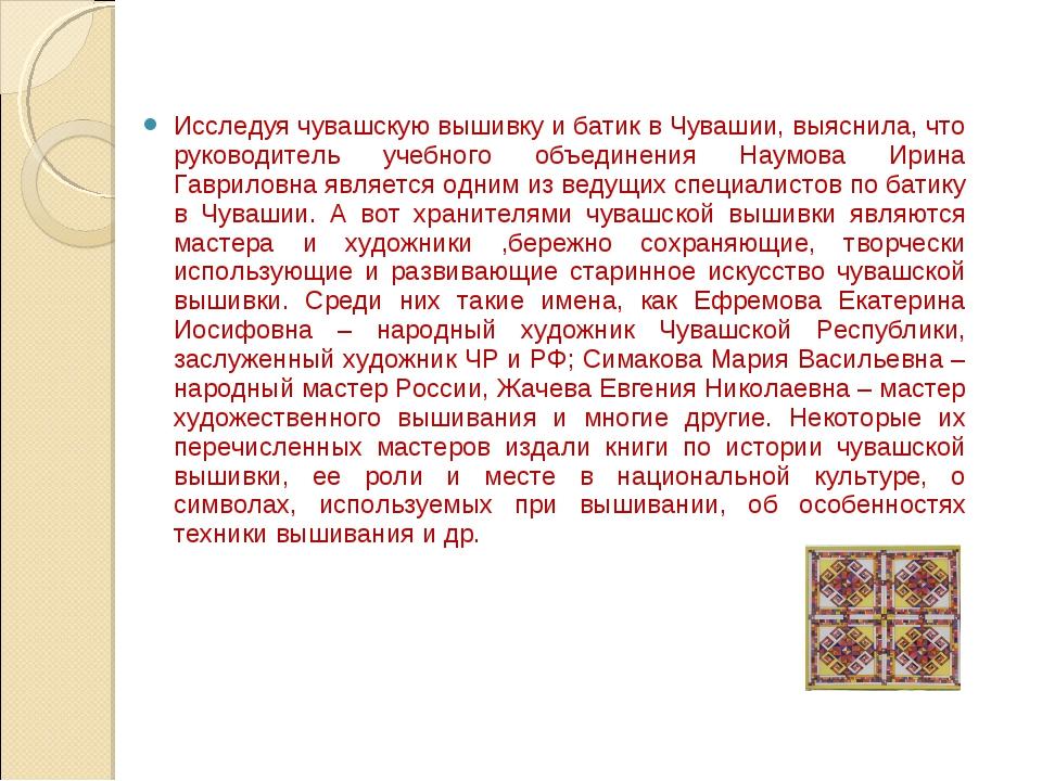 Исследуя чувашскую вышивку и батик в Чувашии, выяснила, что руководитель учеб...